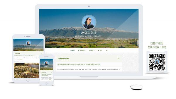 WordPress简约多形式博客主题Sixianqiu