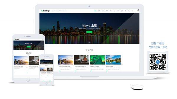 WordPress简约高端企业通用产品展示主题 Slcorp